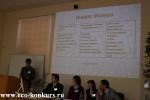 Секция биологии и экологии 6 конкурса